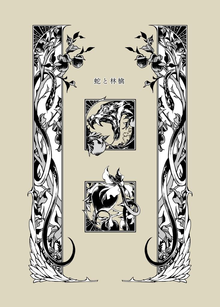 手書き飾り枠『蛇と林檎』