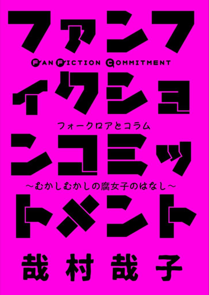 【電子書籍版】ファンフィクションコミットメント