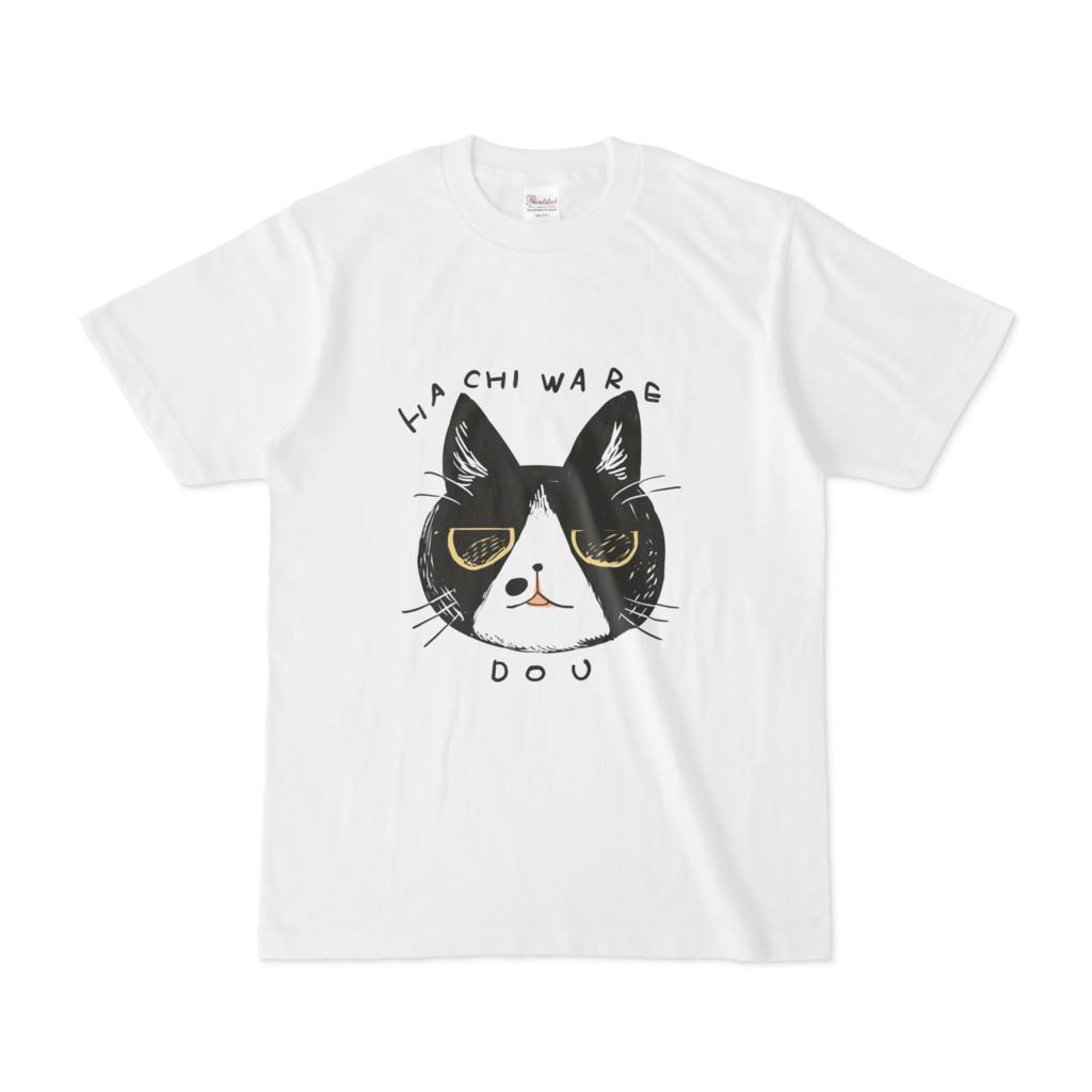 猫 ハチワレ堂Tシャツ