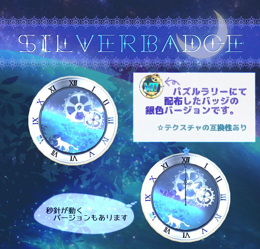 SilverBadge