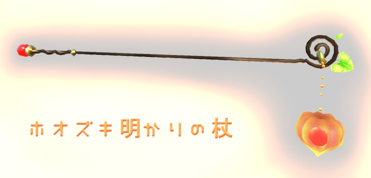ホオズキ明かりの杖