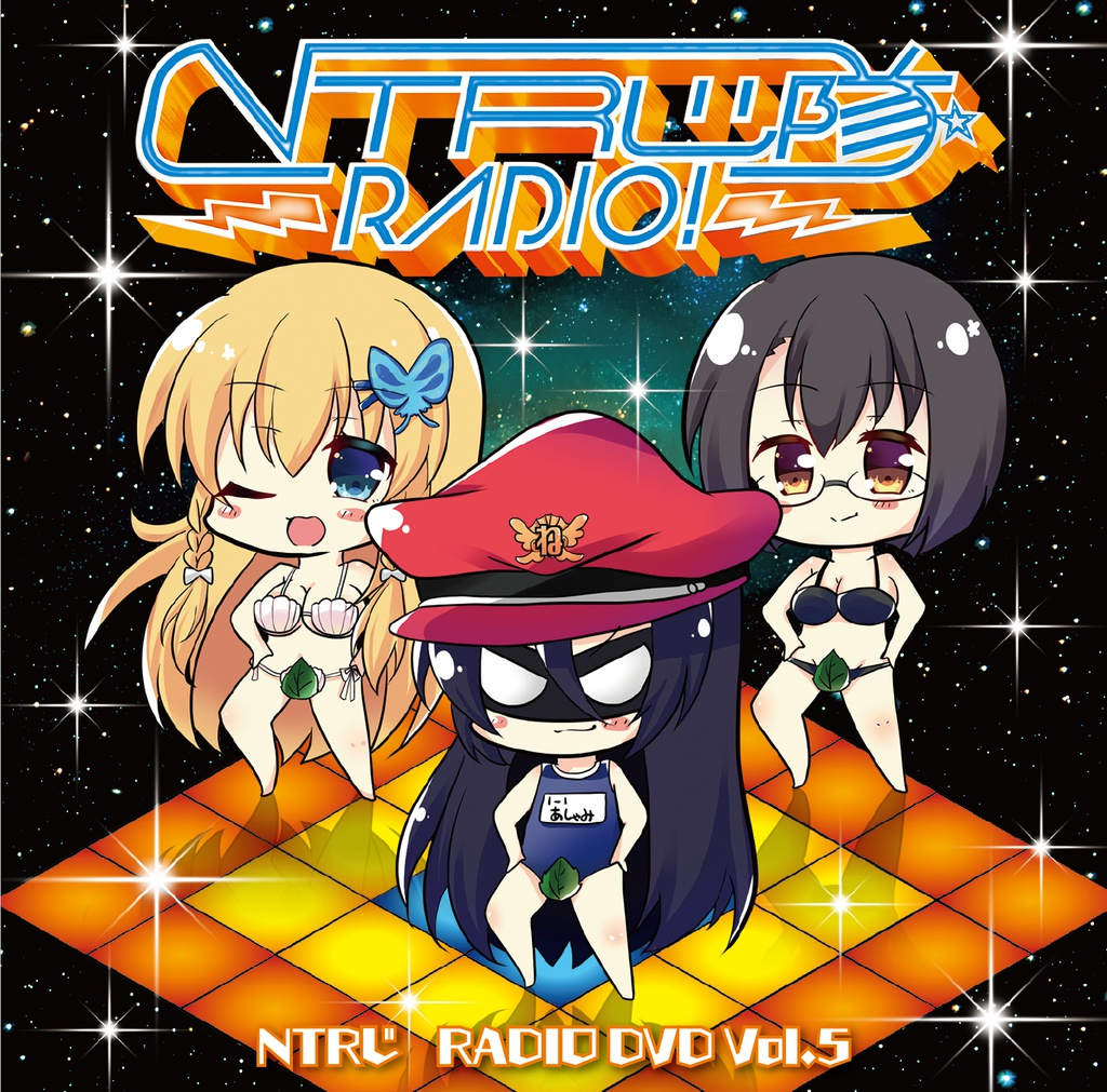 NTRじ RADIO DVD Vol.5