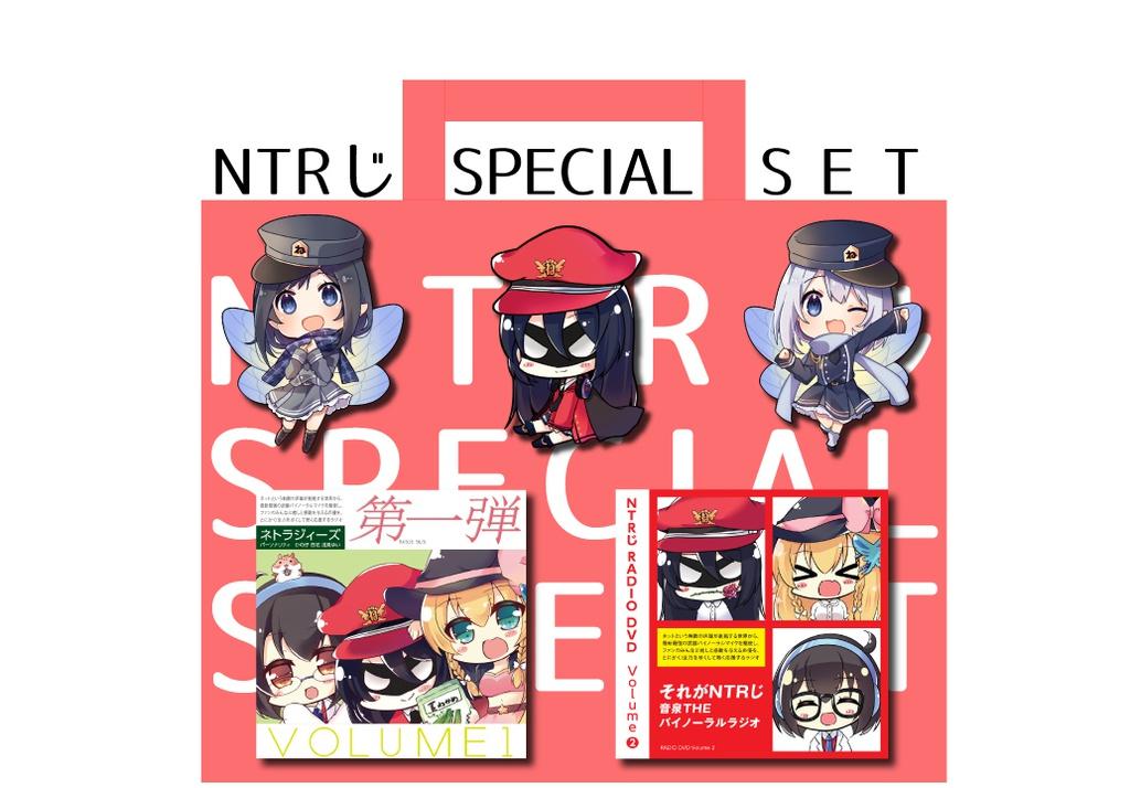 NTRじ ファーストシーズン スペシャルセット