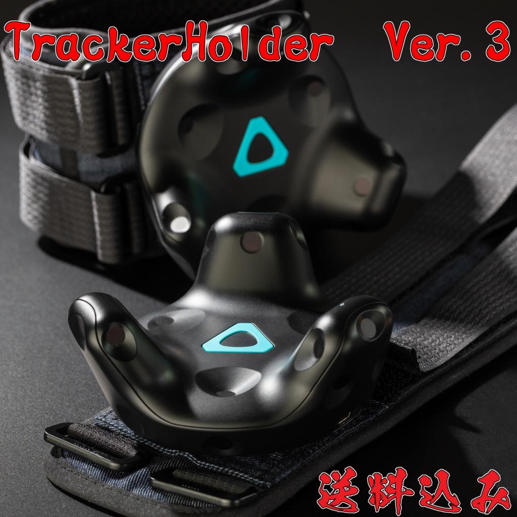 トラッカーホルダーver.3
