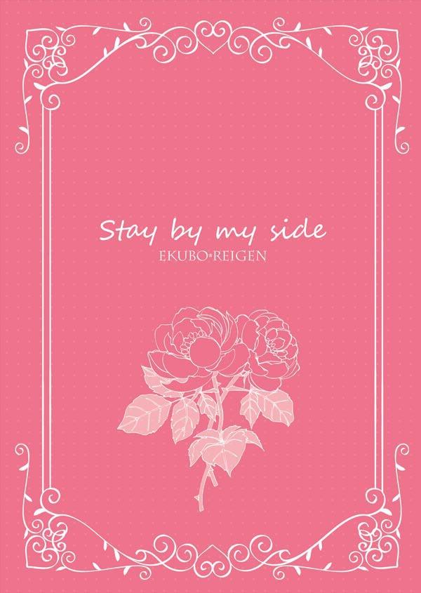 【エク霊】Stay by my side