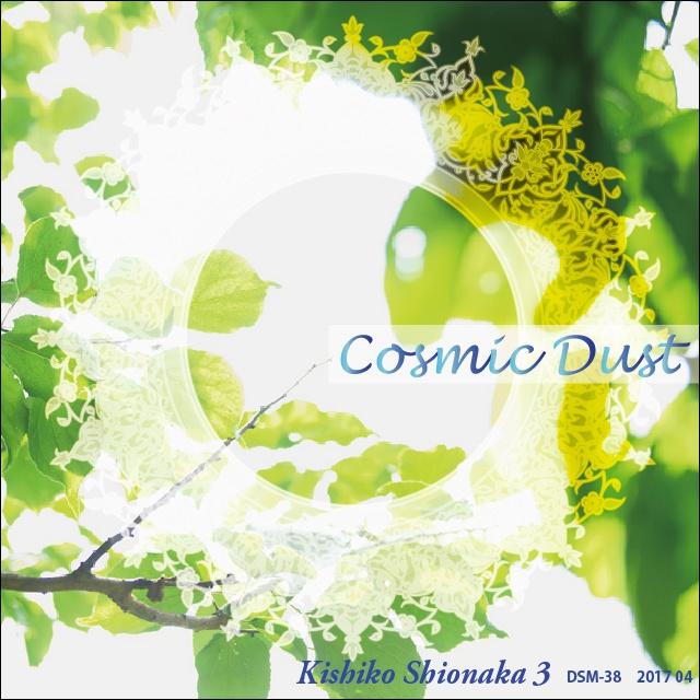 Kishiko Shionaka 3 Cosmic Dust