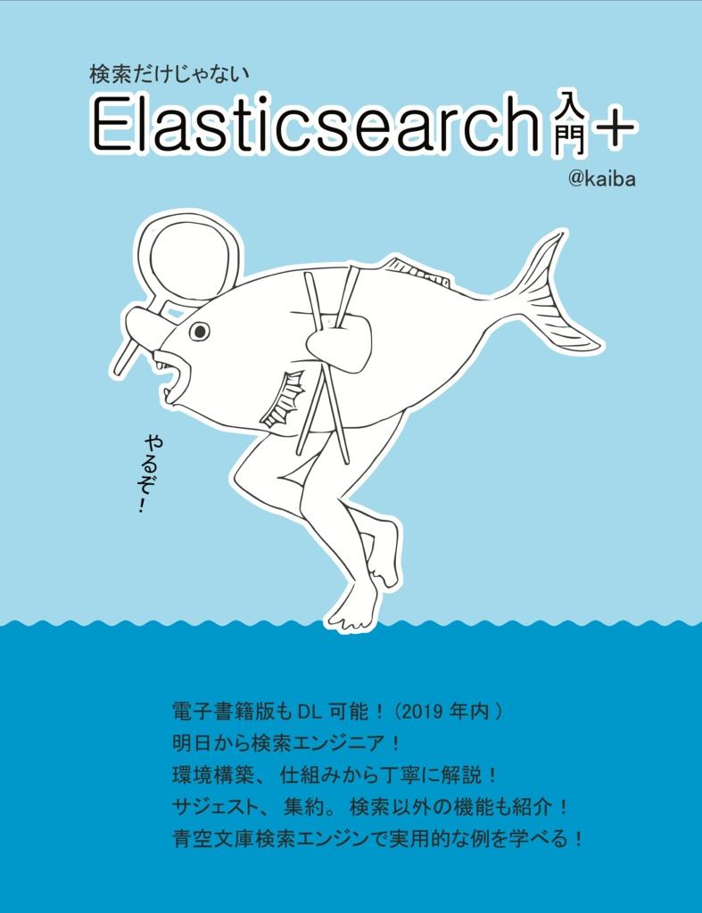 検索だけじゃない Elasticsearch 入門+