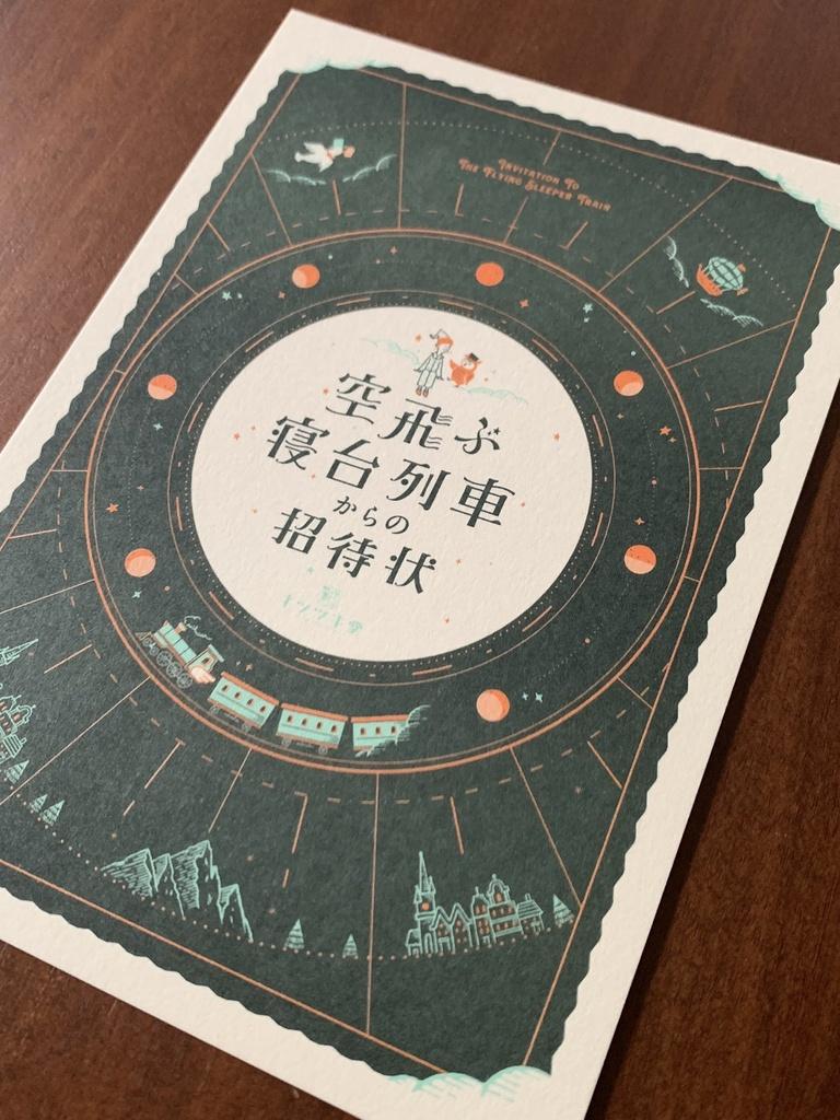 ポストカード:空飛ぶ寝台列車からの招待状