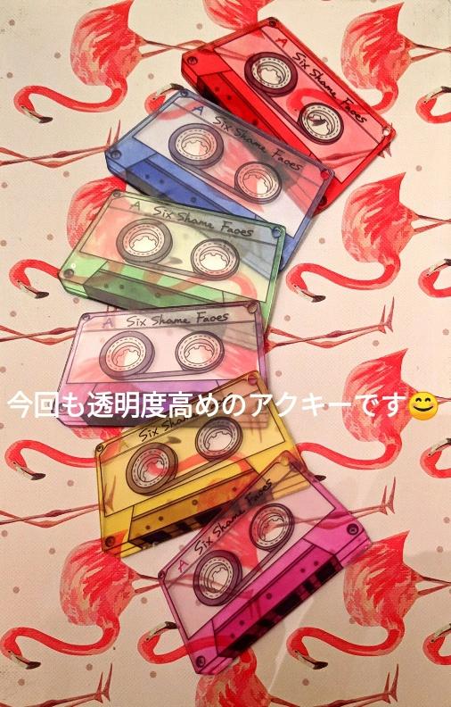 【SALE】カセットテープアクキー(松)