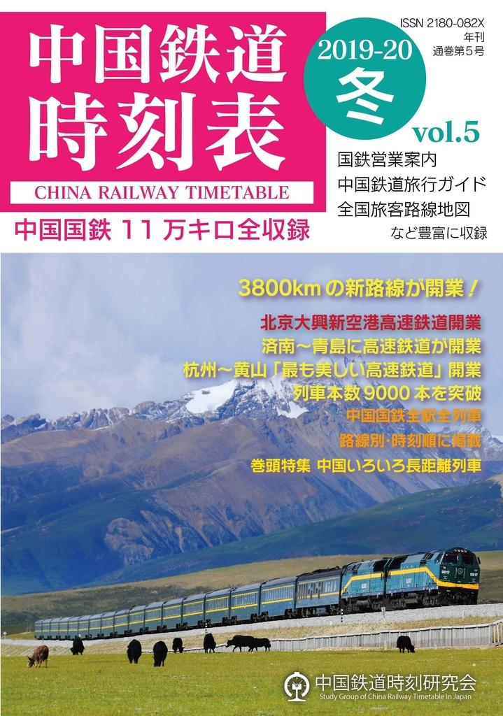 【60%OFF】中国鉄道時刻表 2019-20冬 vol.5【妄想旅行支援】