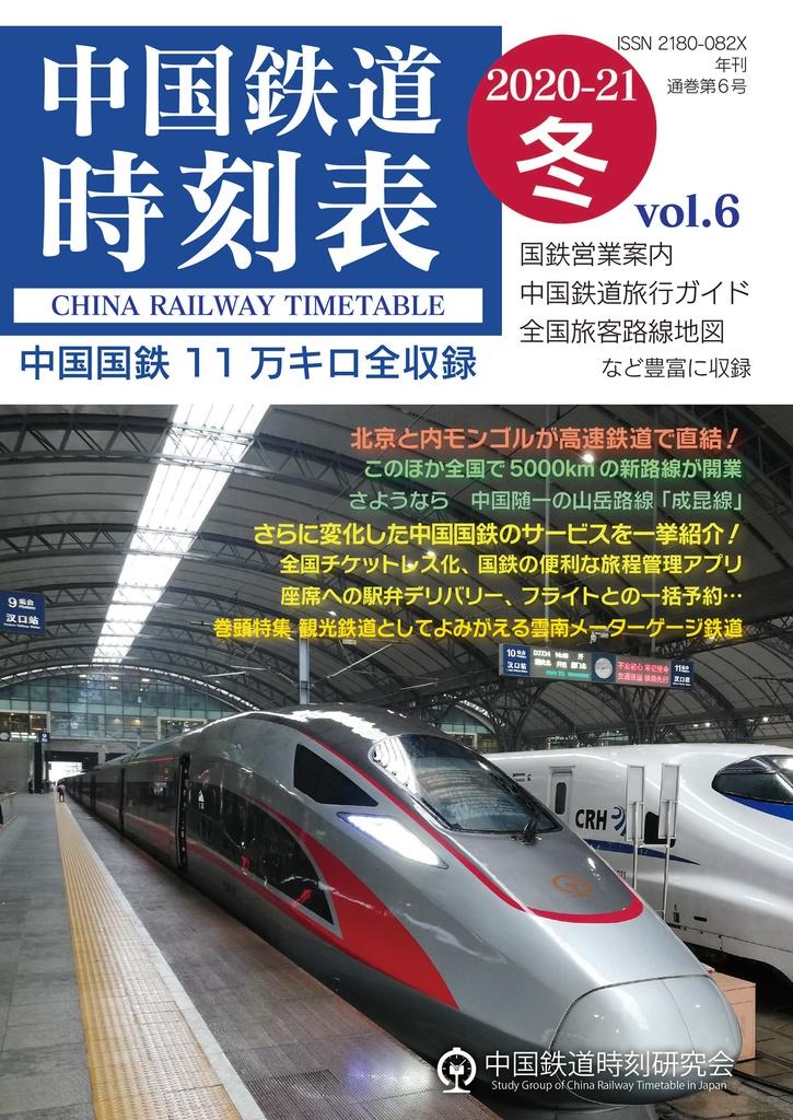 中国鉄道時刻表2020-21冬 Vol.6