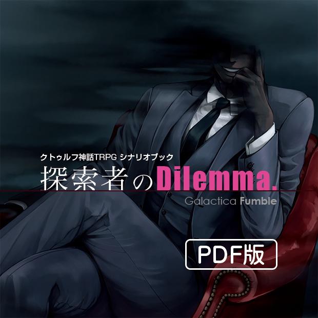 探索者のDilemma.【PDF版】クトゥルフ神話TRPGシナリオ集