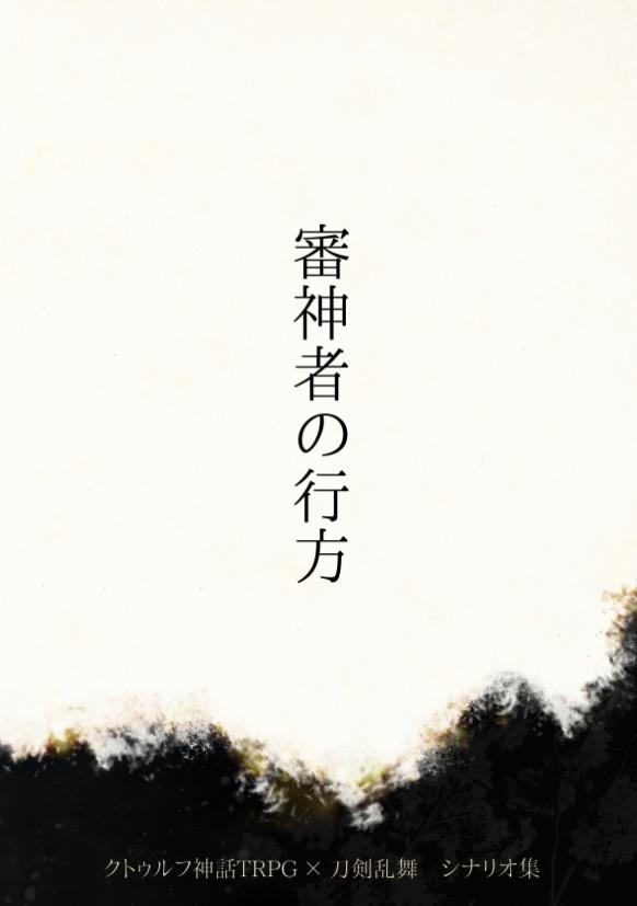 【CoC×刀剣乱舞シナリオ】審神者の行方