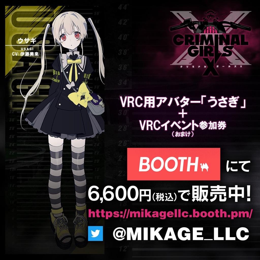 VRC用ウサギ3Dアバター(バーチャルイベント券付)