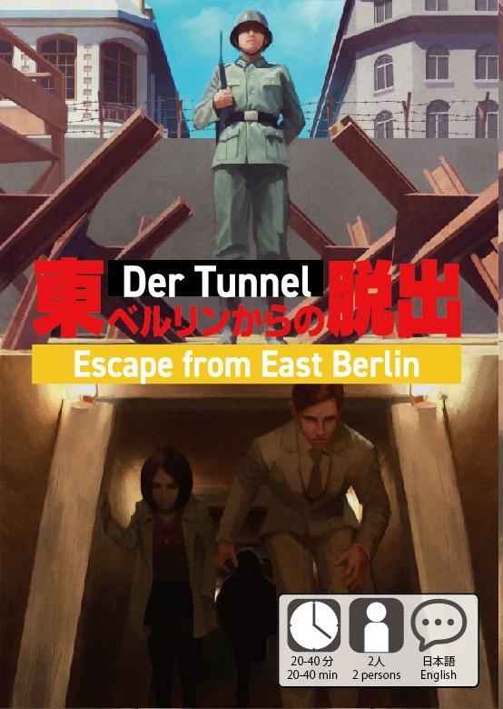 東ベルリンからの脱出(Der Tuneel: Escape from East Berlin)