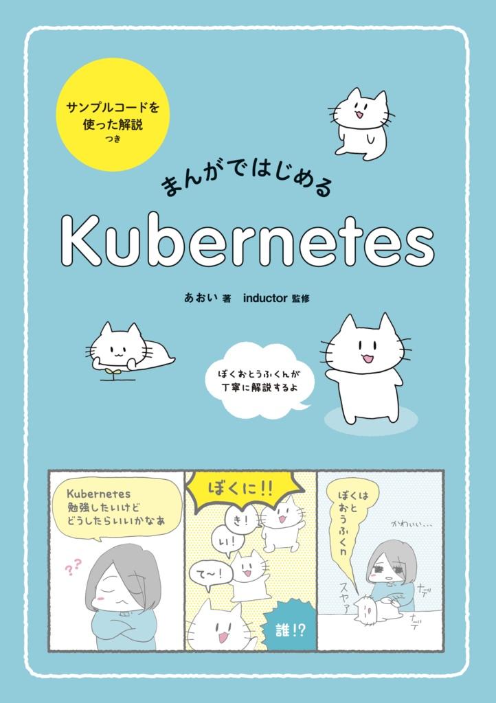 【pdf版】まんがではじめるKubernetes