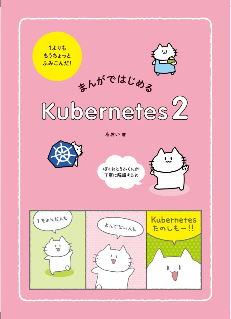 【pdf版】まんがではじめるKubernetes2