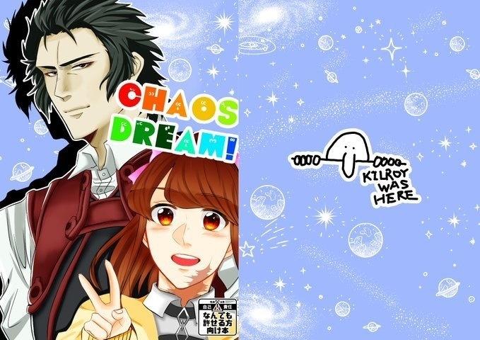 CHAOS DREAM!