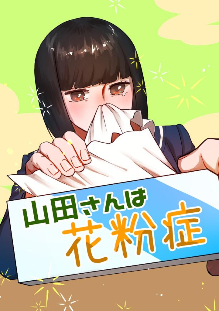 山田さんは花粉症
