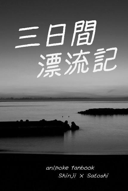 【小説】三日間漂流記(シンサト)