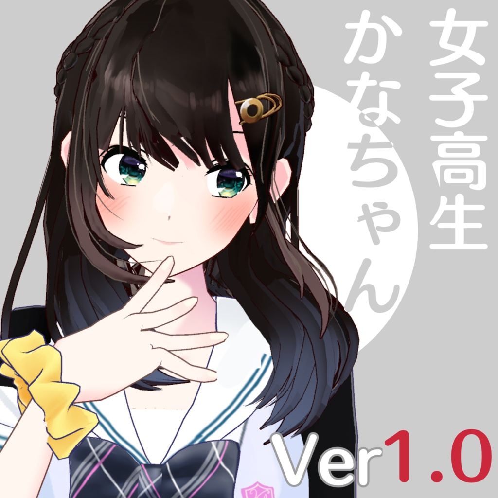 公開中 オリジナル3Dモデル『女子高生かなちゃん』Ver1.0