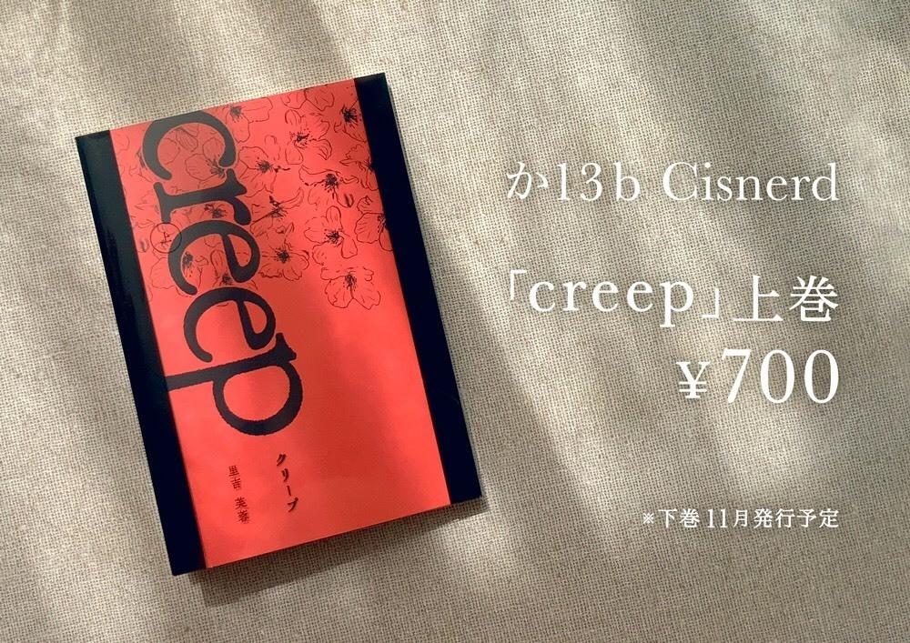 creep上(PDF版)