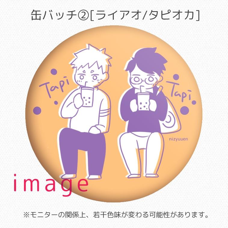 缶バッジ②[ライアオ/タピオカ]