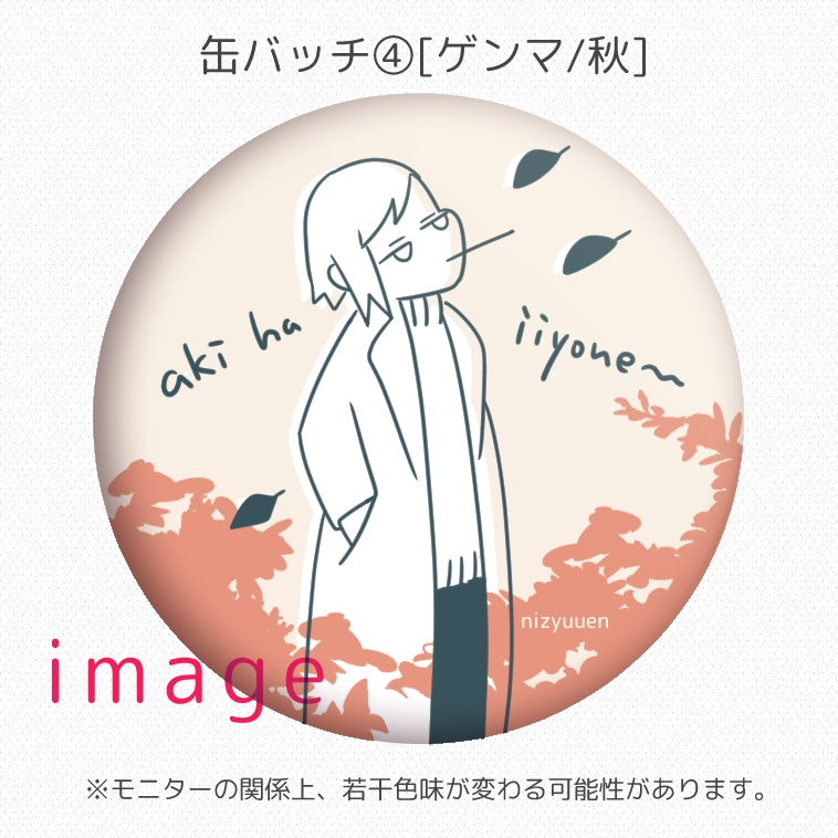 缶バッジ④[ゲンマ/秋]