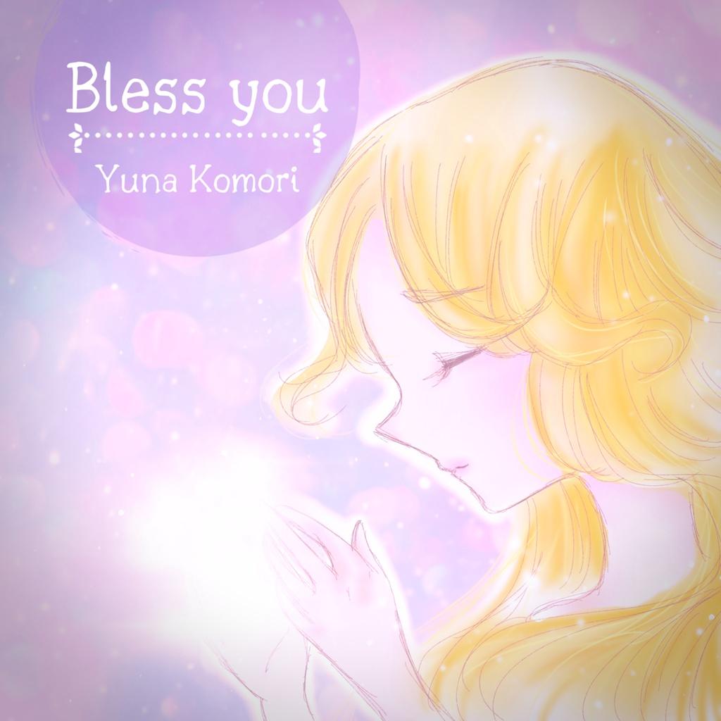 小森ゆな 2nd single 『Bless you』