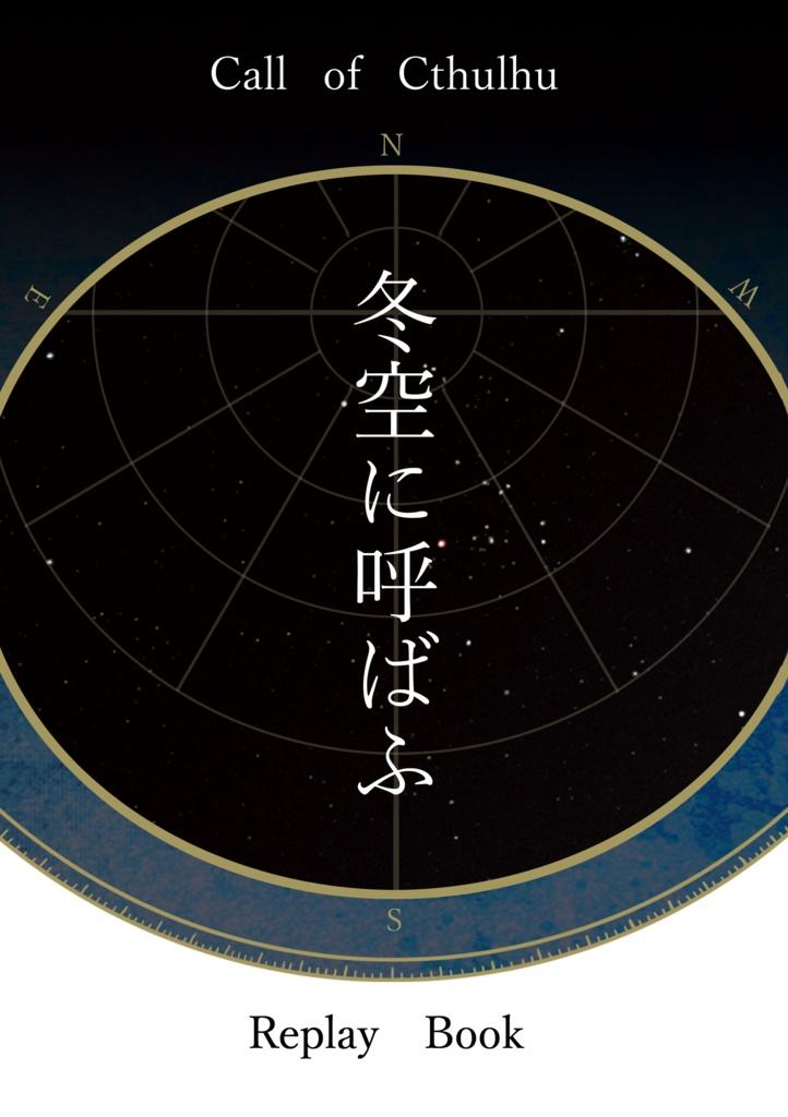 【CoCリプレイ本】冬空に呼ばふ【C97会場購入限定特典】