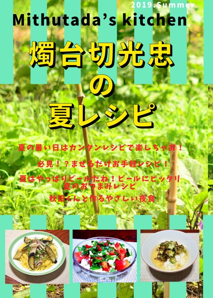 燭台切光忠の夏レシピ