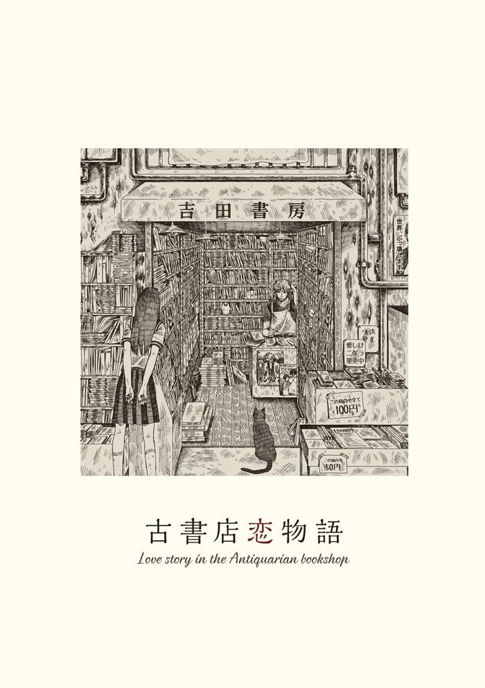 古書店恋物語