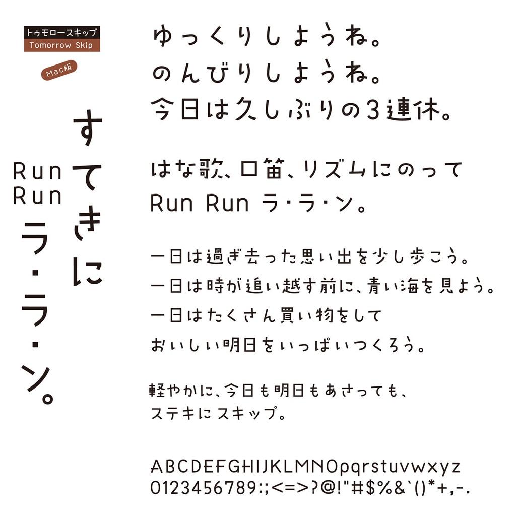 DSトゥモロースキップ Mac版