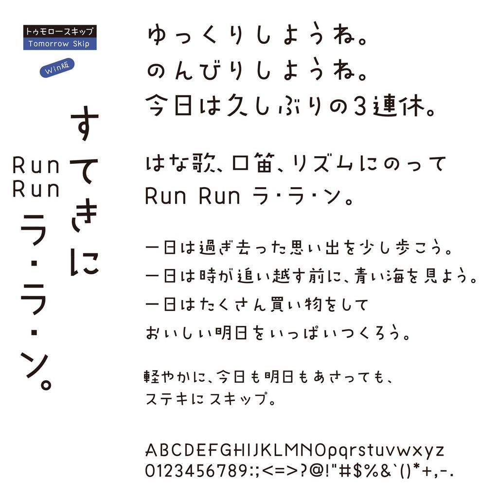 DSトゥモロースキップ Win版