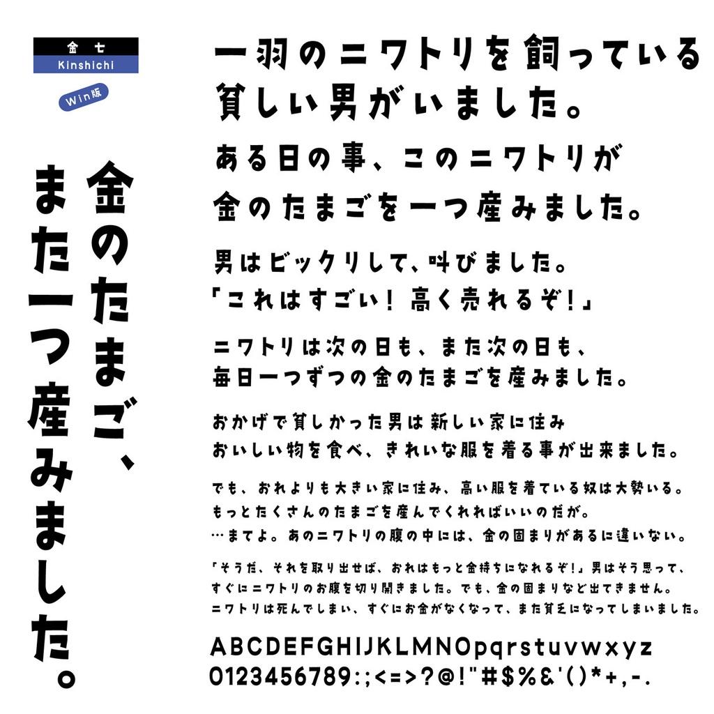 DS金七 Win版