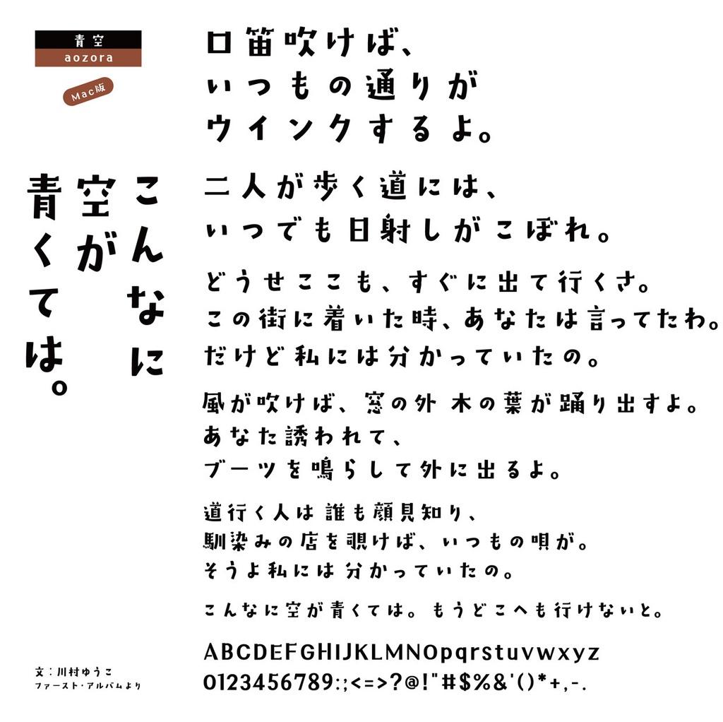 DS青空 Mac版