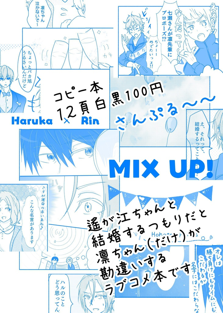 MIX UP!