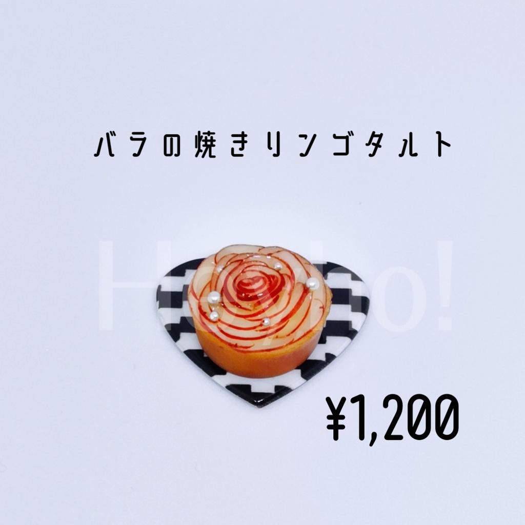 バラの焼きリンゴタルト