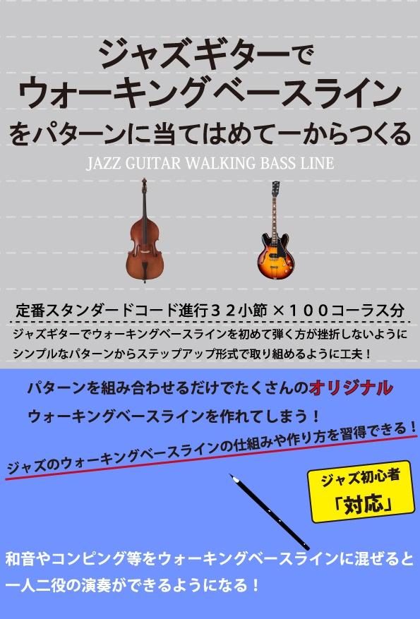 ジャズギターでウォーキングベースラインをパターンに当てはめて一からつくる