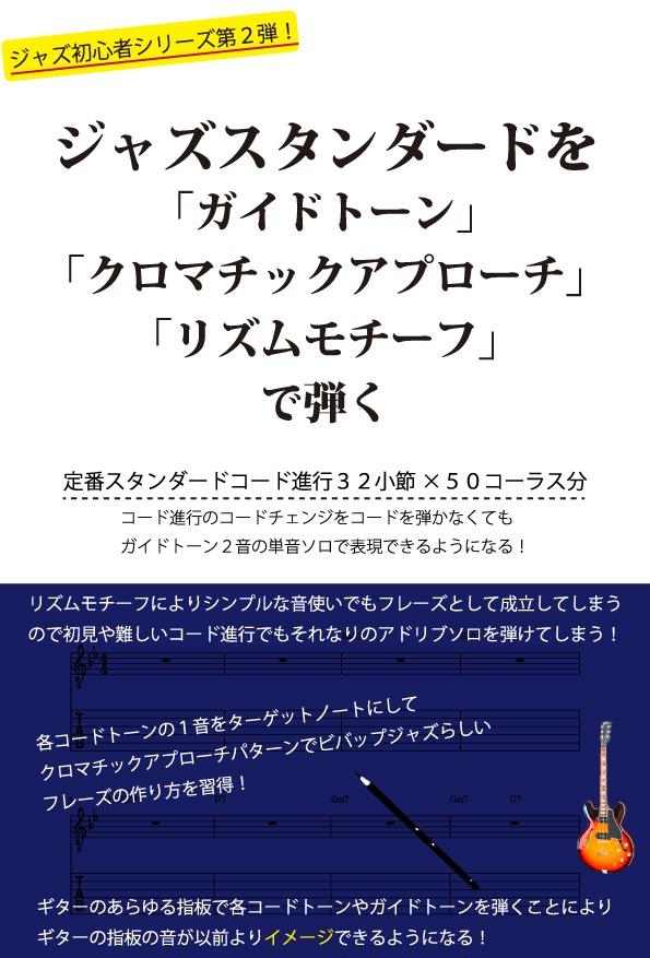 【無料版】ジャズスタンダードを「ガイドトーン」「クロマチックアプローチ」「リズムモチーフ」で弾く