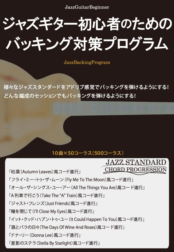 【無料版】ジャズギター初心者のためのバッキング対策プログラム