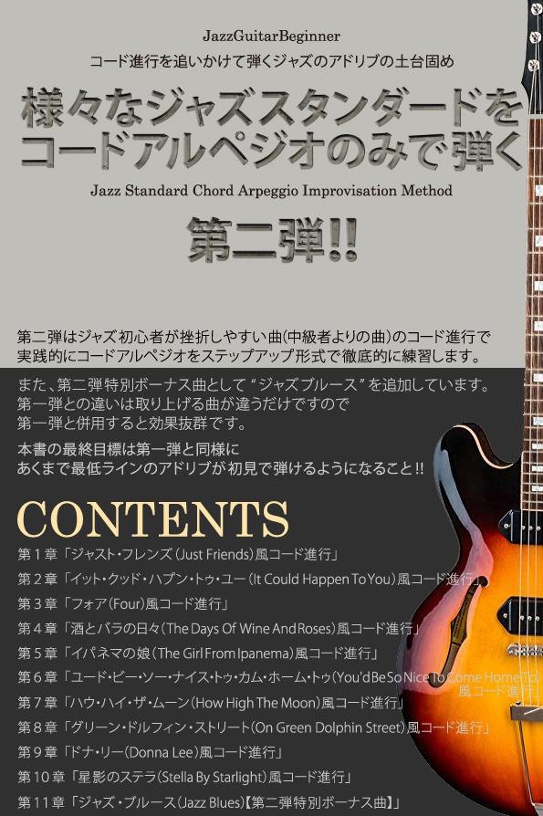 【無料版】第二弾!!様々なジャズスタンダードをコードアルペジオのみで弾く