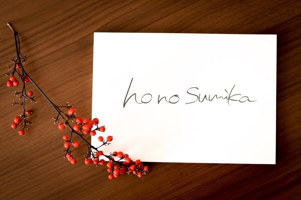 【写真集】穂の住処 -honosumika-