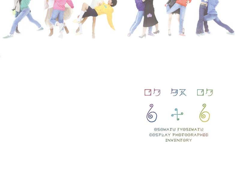 おそ松&女子松コスプレ写真集
