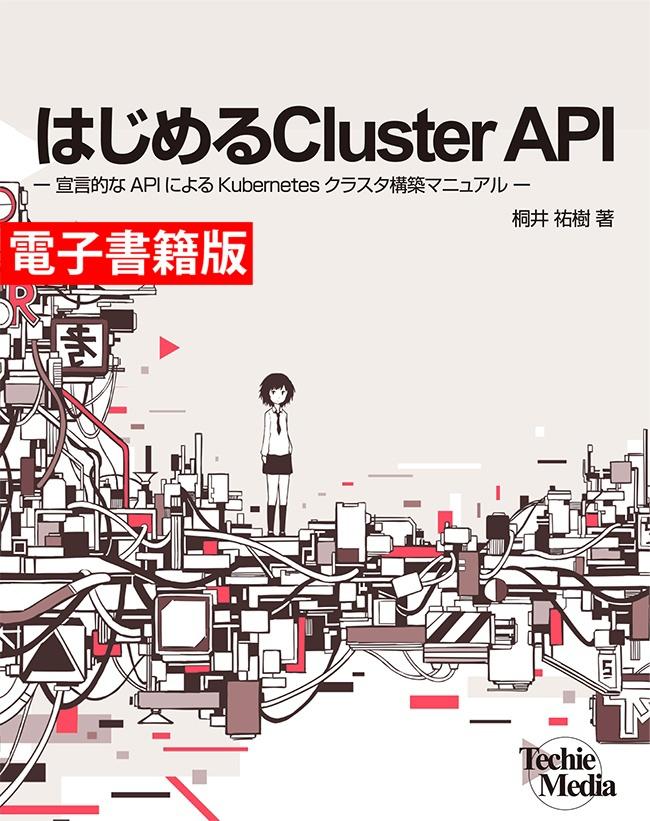 【DLカード版】はじめるCluster API