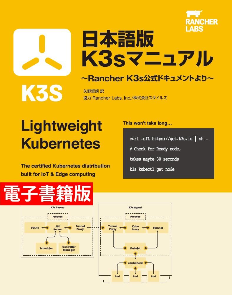 【電子書籍版】日本語版 K3sマニュアル