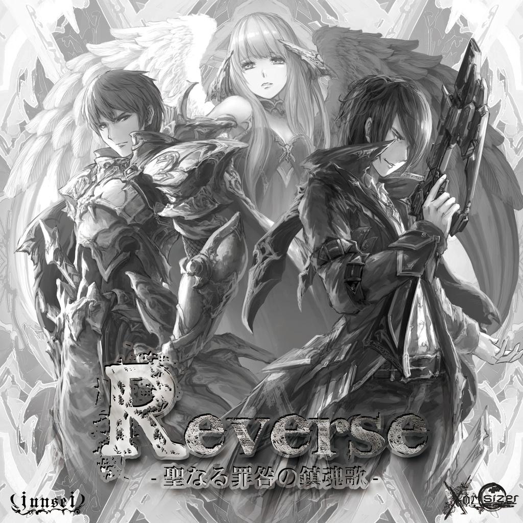 【無料】Reverse ~聖なる罪咎の鎮魂歌~ - zip形式(wav音源+jpg歌詞)