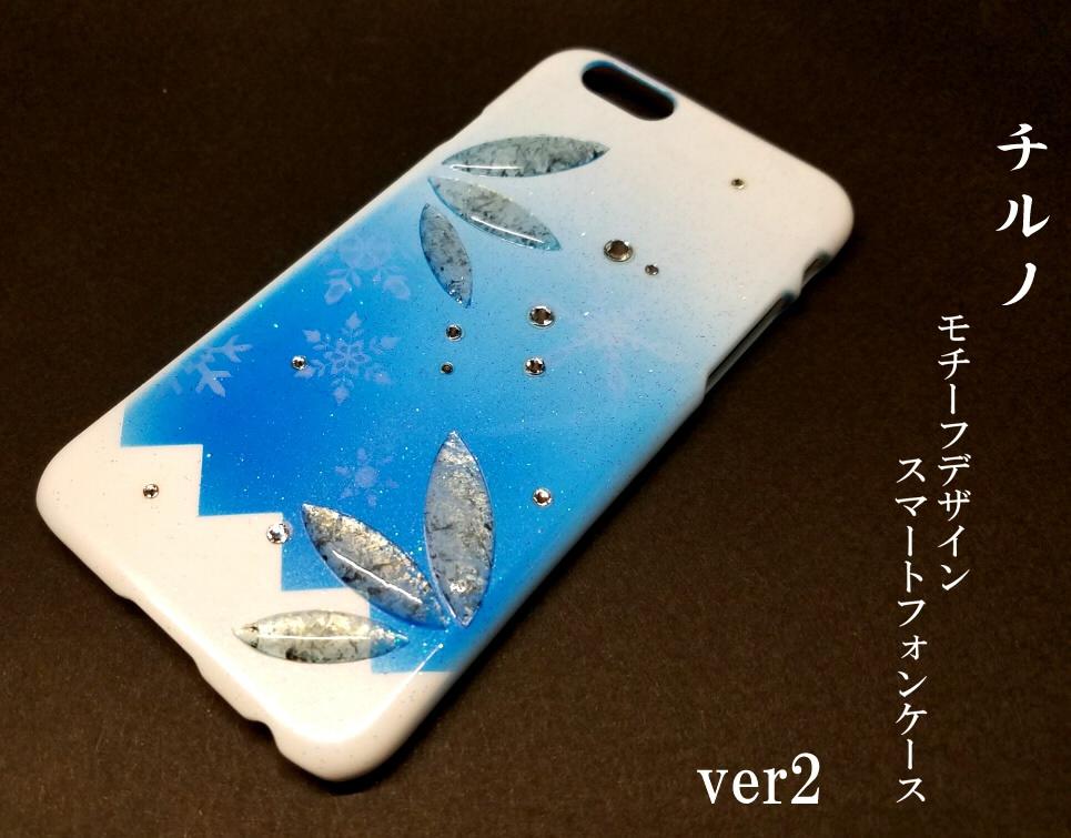 東方デザインケース【チルノ ver2】(塗装品)