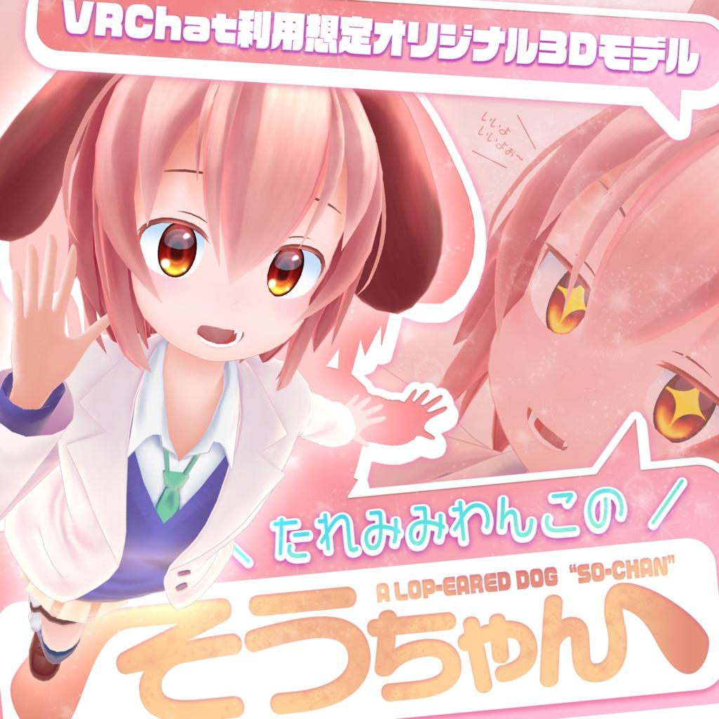 オリジナル3Dモデル 『そうちゃん』 Ver. 3.0.4