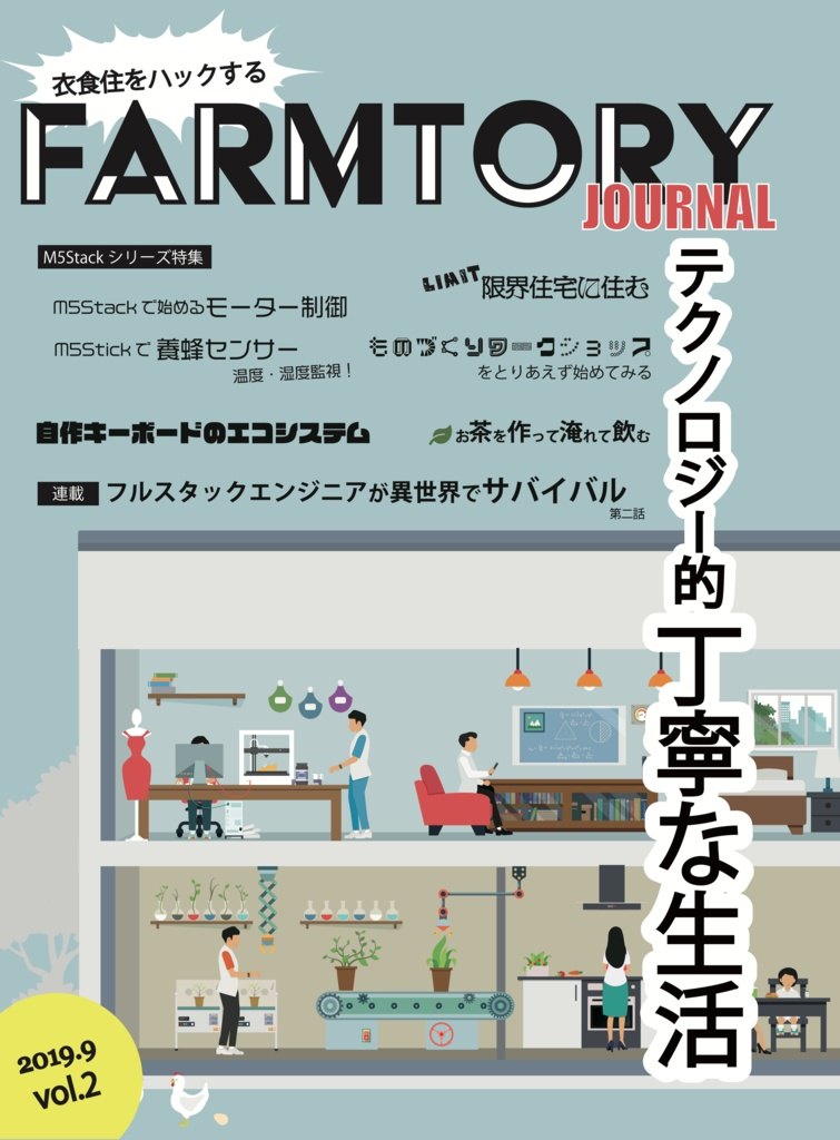 FARMTORY JOURNAL VOL.2(DLカード購入者向け)